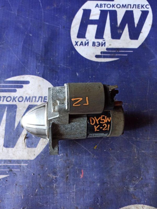 Стартер Mazda Demio DY5W ZY (б/у)
