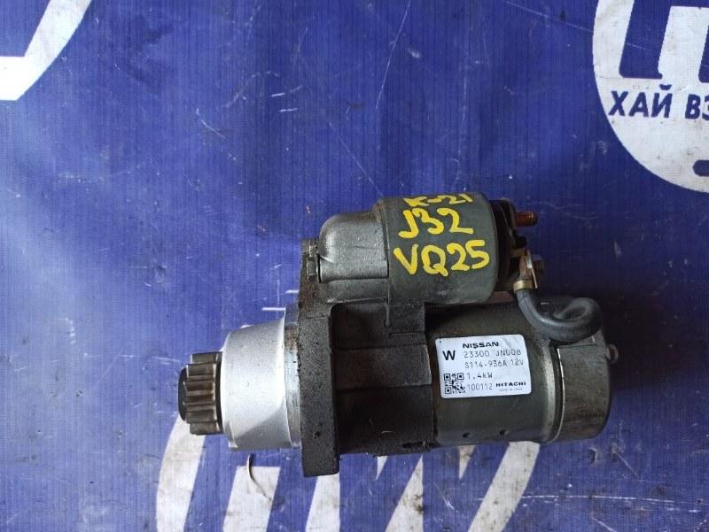 Стартер Nissan Teana J32 VQ25 (б/у)