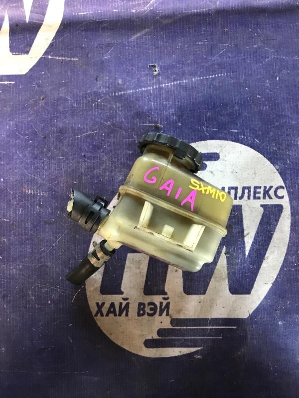 Бачок гидроусилителя Toyota Gaia SXM10 3S (б/у)