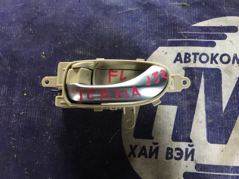 Ручка двери внутренняя Nissan Teana J32 VQ25 передняя левая (б/у)
