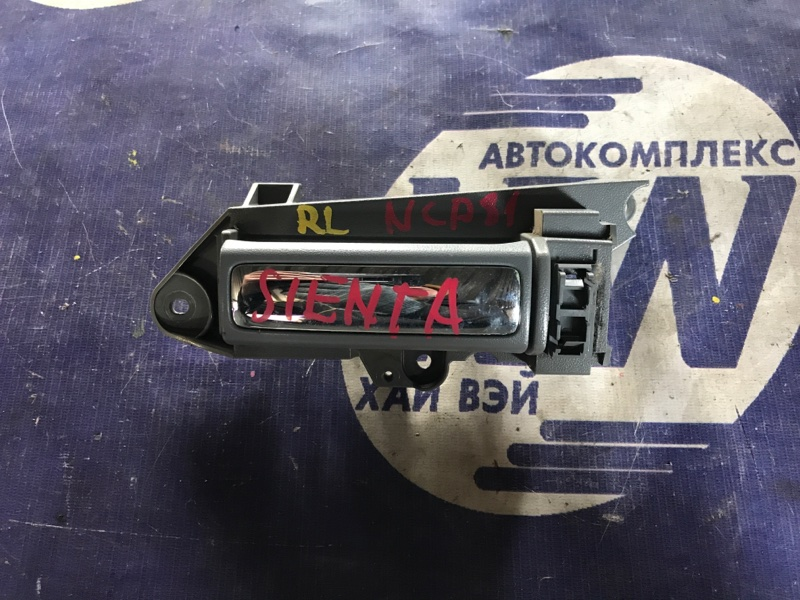 Ручка двери внутренняя Toyota Sienta NCP81 1NZ задняя левая (б/у)