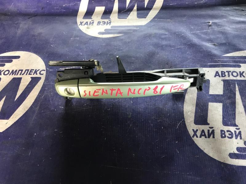 Ручка двери внешняя Toyota Sienta NCP81 1NZ передняя правая (б/у)