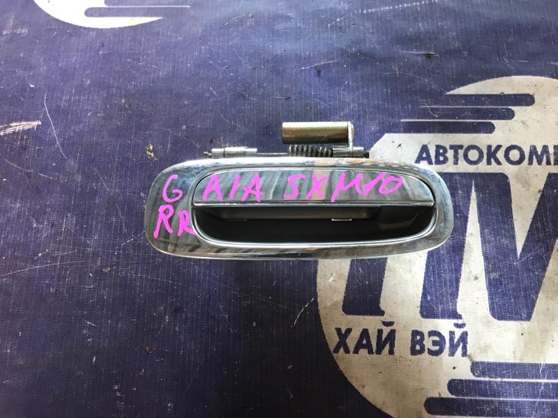 Ручка двери внешняя Toyota Gaia SXM10 3S задняя правая (б/у)