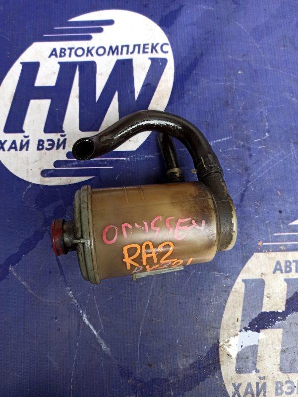 Бачок гидроусилителя Honda Odyssey RA2 F22B (б/у)