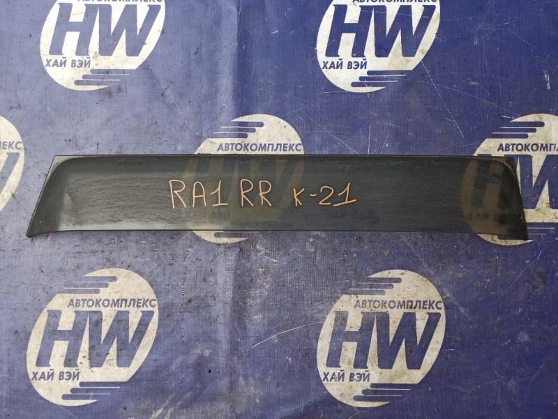 Ветровик Honda Odyssey RA1 F22B задний правый (б/у)