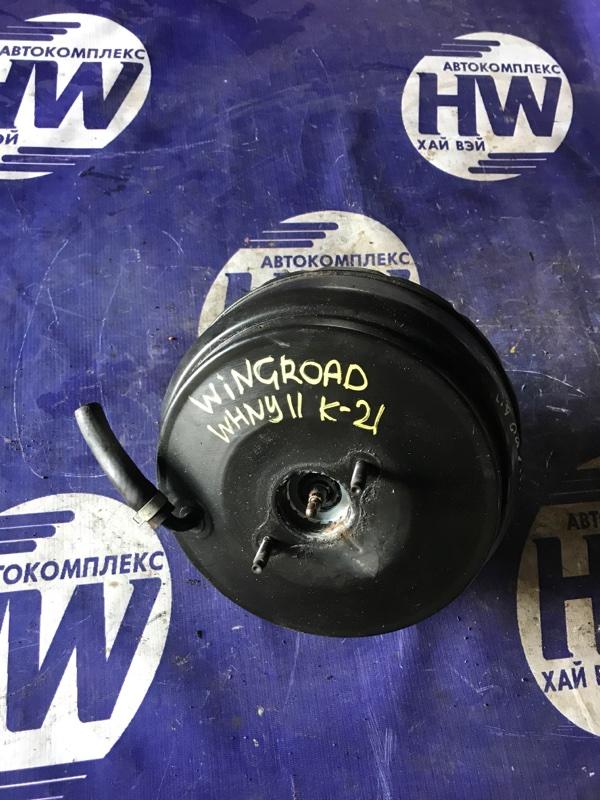 Вакумник тормозной Nissan Wingroad WHNY11 QG18 1999 (б/у)