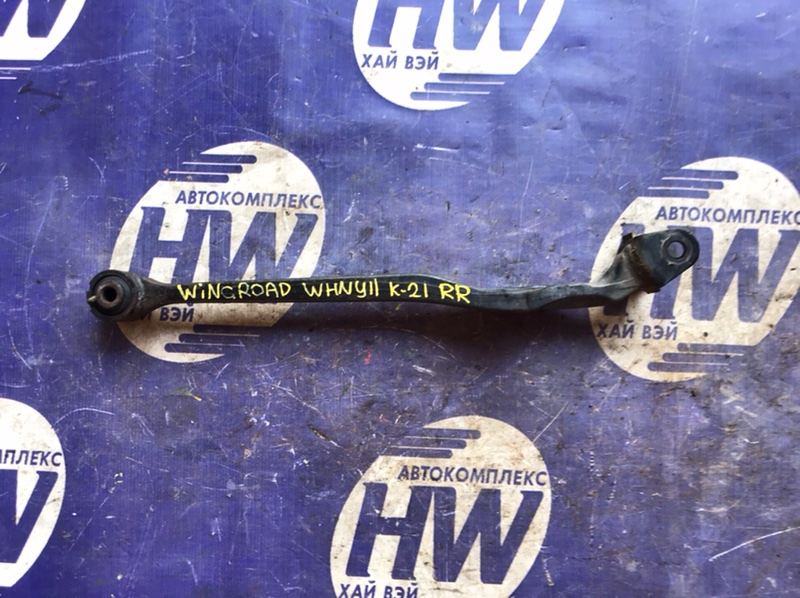 Рычаг Nissan Wingroad WHNY11 QG18 1999 задний правый (б/у)