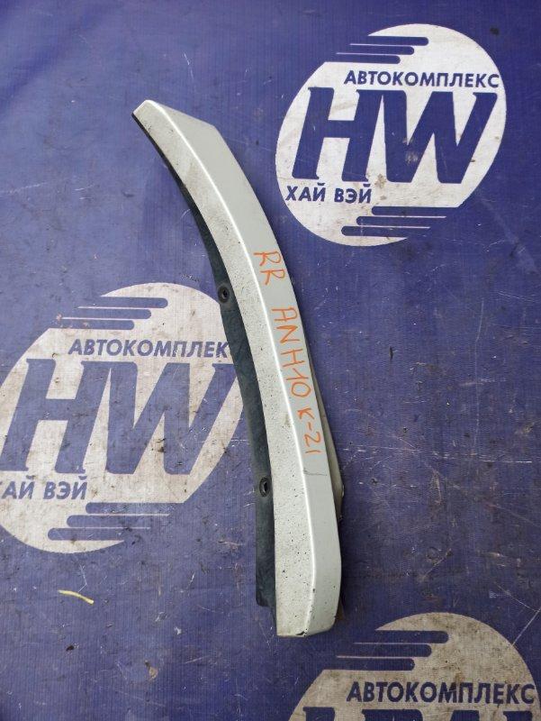 Накладка на крыло Toyota Alphard ANH10 2AZ задняя правая (б/у)