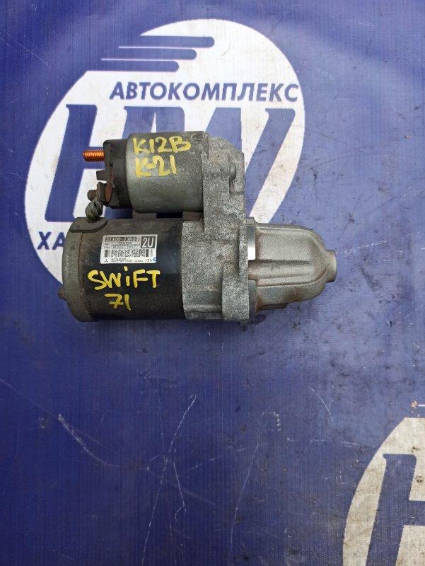 Стартер Suzuki Swift ZC71S K12B (б/у)