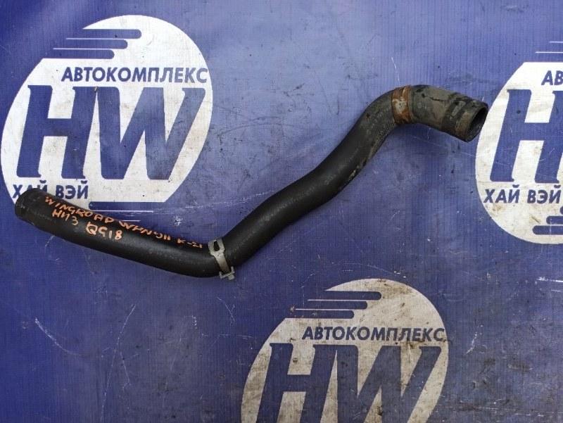 Патрубок радиатора Nissan Wingroad WHNY11 QG18 1999 нижний (б/у)