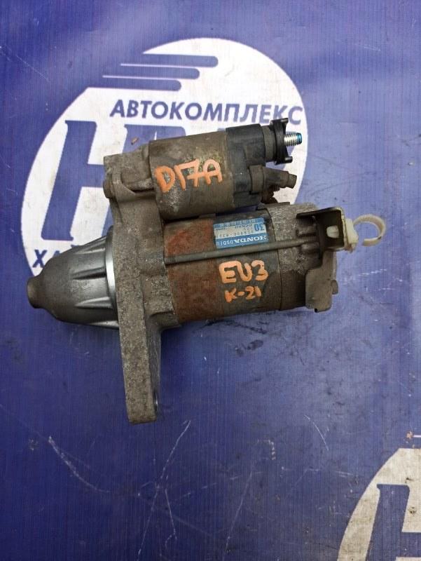 Стартер Honda Civic EU3 D17A (б/у)