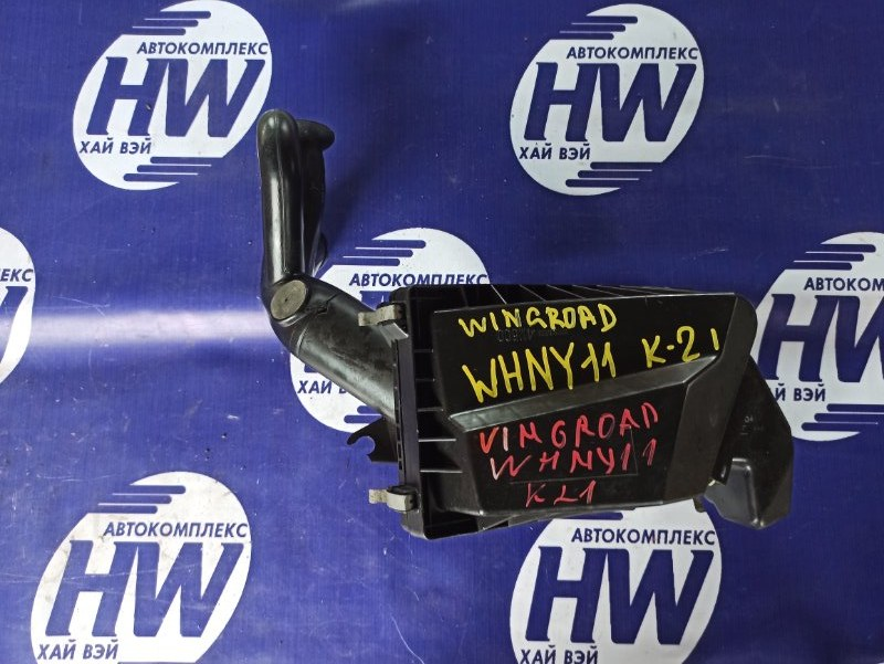 Корпус воздушного фильтра Nissan Wingroad WHNY11 QG18 1999 (б/у)