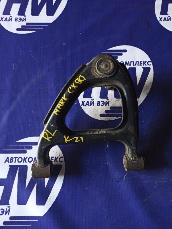 Рычаг Toyota Mark Ii GX90 1G 1995 задний левый верхний (б/у)