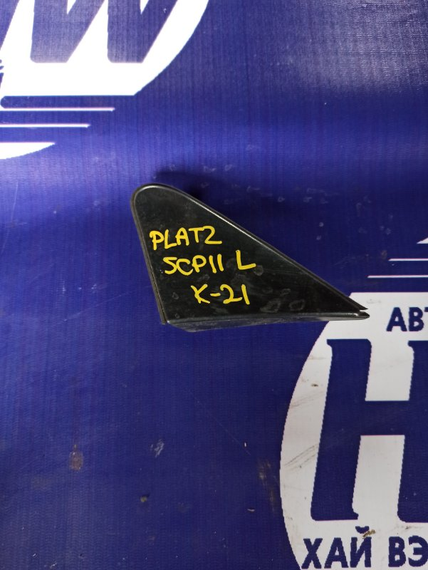 Уголок крыла Toyota Platz SCP11 1SZ 2003 передний левый (б/у)
