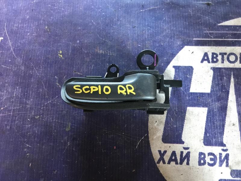 Ручка двери внутренняя Toyota Vitz SCP10 1SZ задняя правая (б/у)