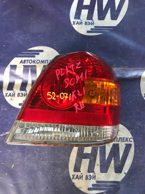 Стоп Toyota Platz SCP11 1SZ 2003 правый (б/у)