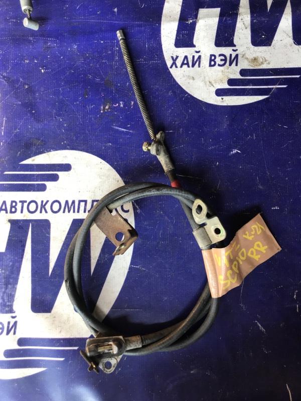Трос ручника Toyota Vitz SCP10 1SZ правый (б/у)