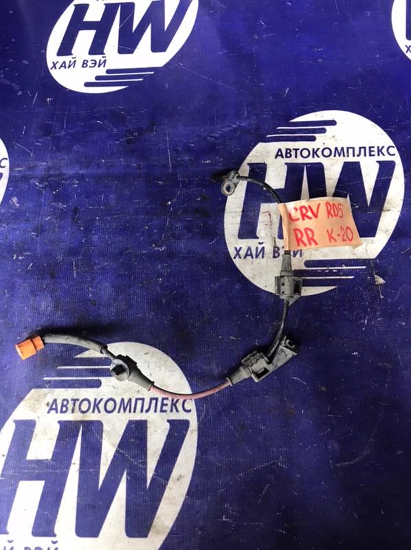 Датчик abs Honda Cr-V RD5 K20A задний правый (б/у)