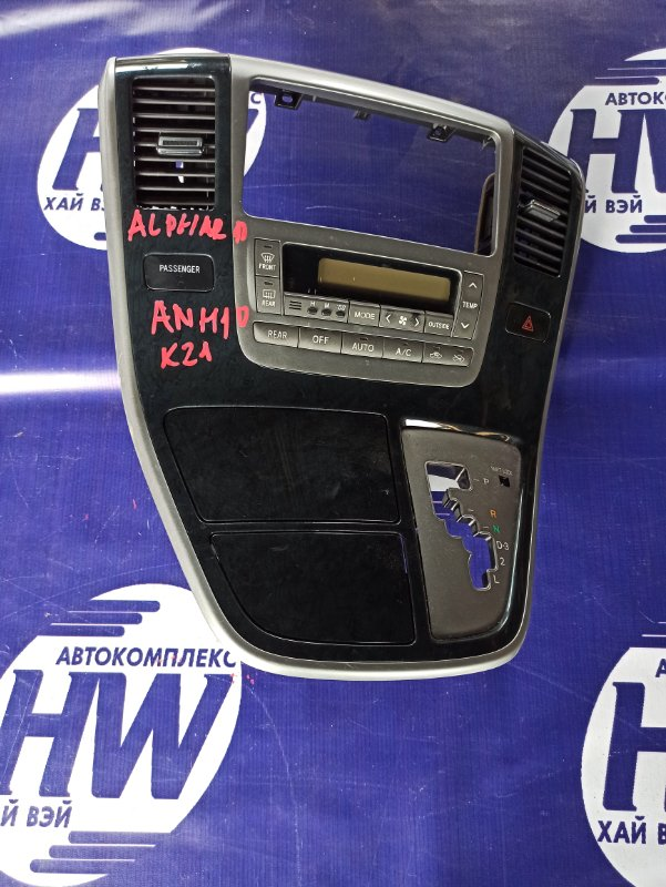 Климат-контроль Toyota Alphard ANH10 2AZ (б/у)