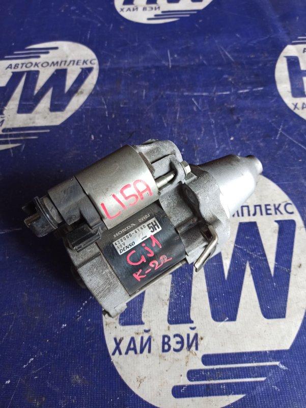 Стартер Honda Airwave GJ1 L15A (б/у)