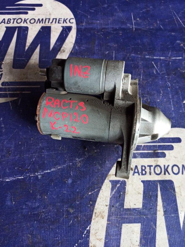 Стартер Toyota Ractis NCP120 1NZ (б/у)