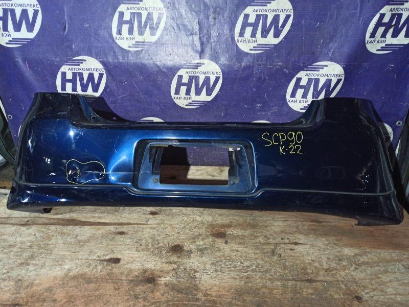 Бампер Toyota Vitz SCP90 2SZ задний (б/у)