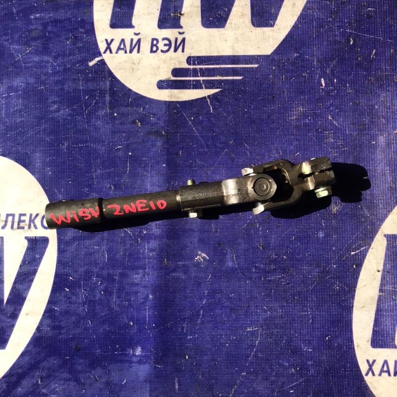 Рулевой карданчик Toyota Wish ZNE10 1ZZ 2003 (б/у)