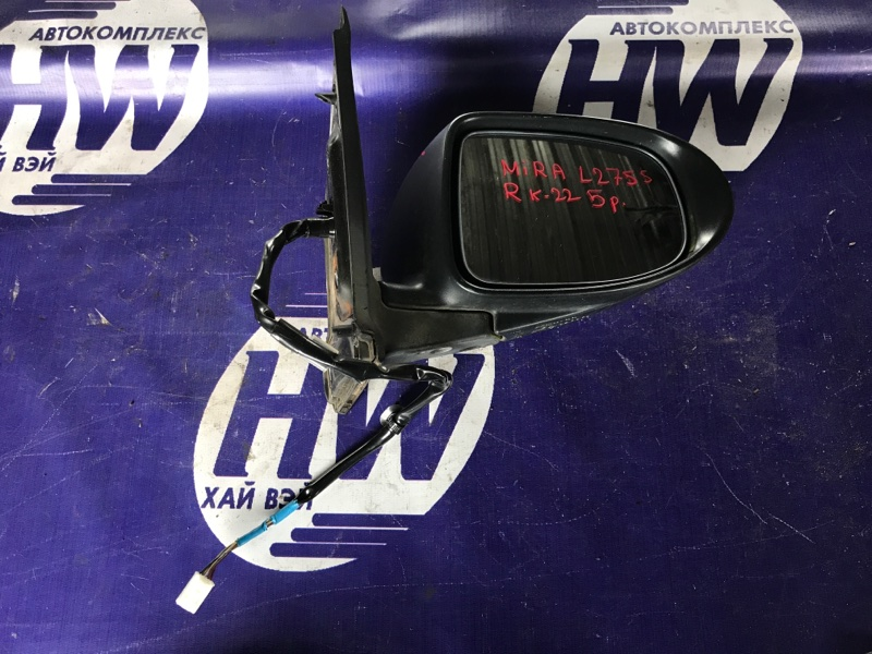 Зеркало Daihatsu Mira L275S KFVE правое (б/у)