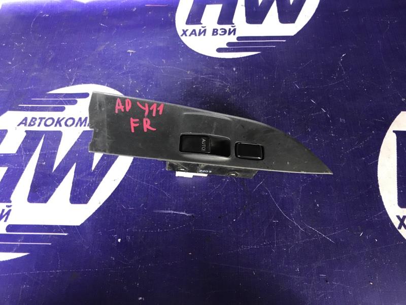 Блок упр. стеклоподъемниками Nissan Ad VFY11 QG13 передний правый (б/у)