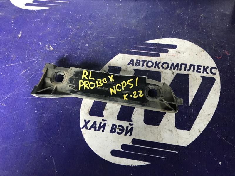 Крепление бампера Toyota Probox NCP51 1NZ заднее левое (б/у)