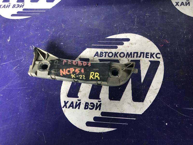 Крепление бампера Toyota Probox NCP51 1NZ заднее правое (б/у)