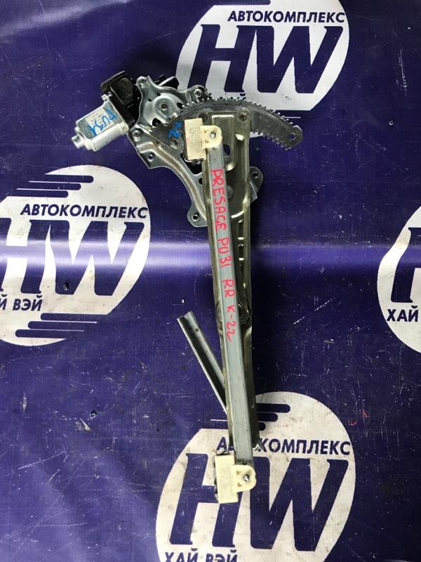 Стеклоподъемник Nissan Presage PU31 VQ35 задний правый (б/у)