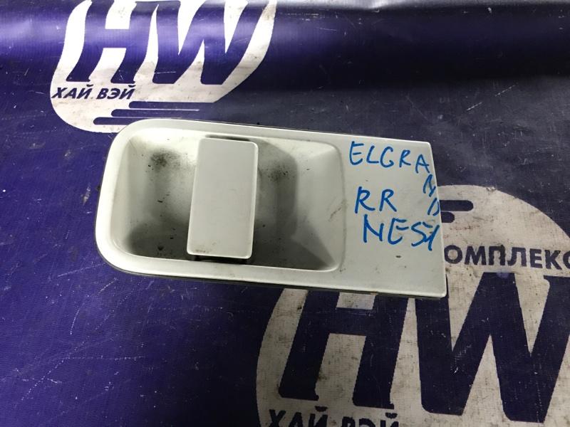 Ручка двери внешняя Nissan Elgrand NE51 VQ35 задняя правая (б/у)