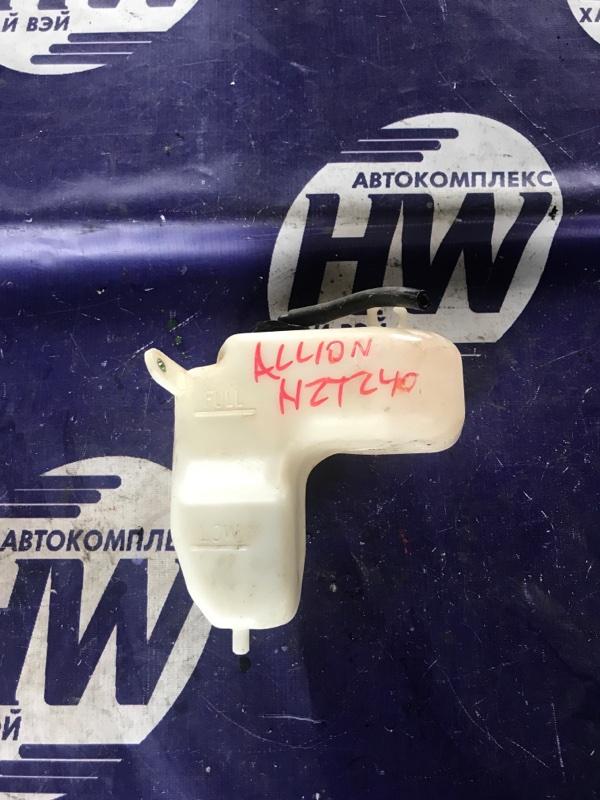 Бачок расширительный Toyota Allion NZT240 1NZ 2003 (б/у)