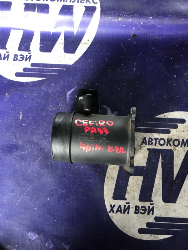Датчик расхода воздуха Nissan Cefiro PA33 VQ25 (б/у)