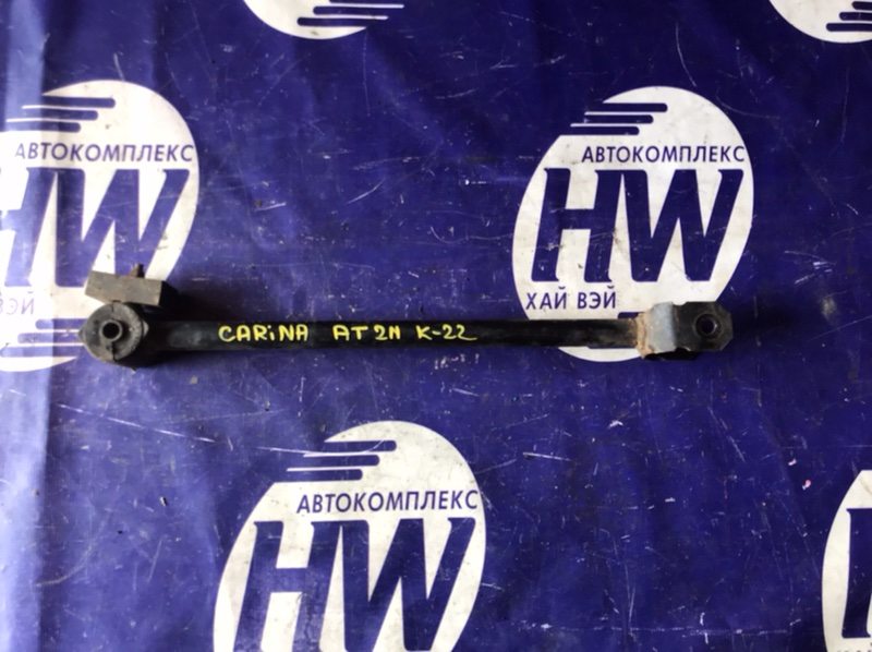 Тяга продольная Toyota Carina AT211 7A (б/у)