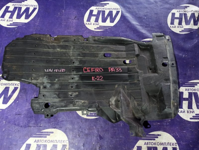Защита двигателя Nissan Cefiro PA33 VQ25 (б/у)