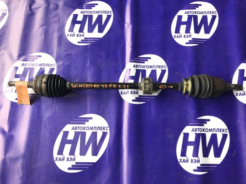 Привод Nissan Wingroad WFY11 QG15 передний правый (б/у)