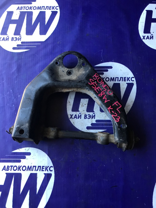 Рычаг Mazda Bongo SSE8W FE передний левый верхний (б/у)