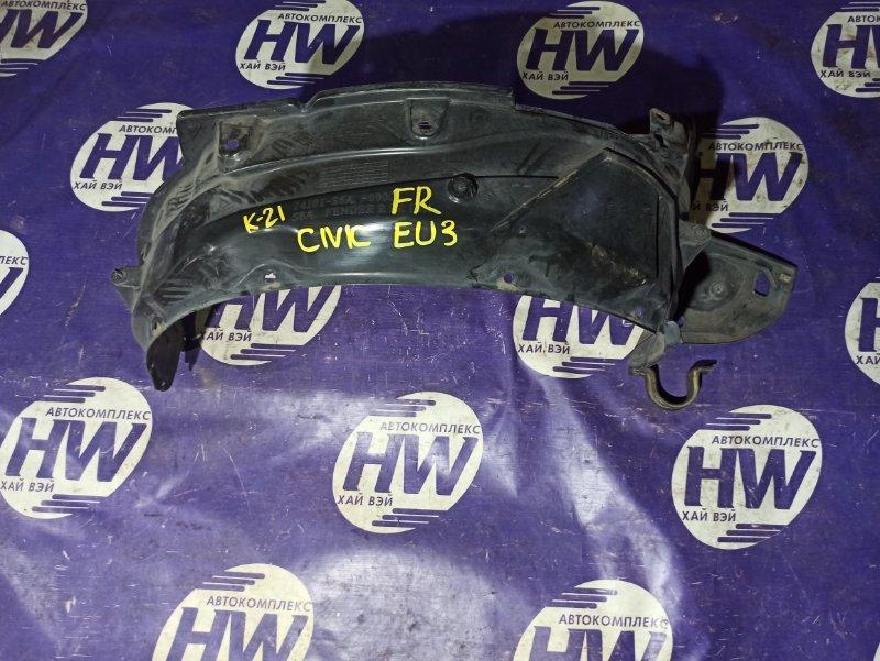 Подкрылок Honda Civic EU3 D17A передний правый (б/у)