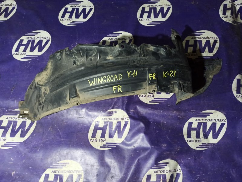 Подкрылок Nissan Wingroad WFY11 QG15 передний правый (б/у)