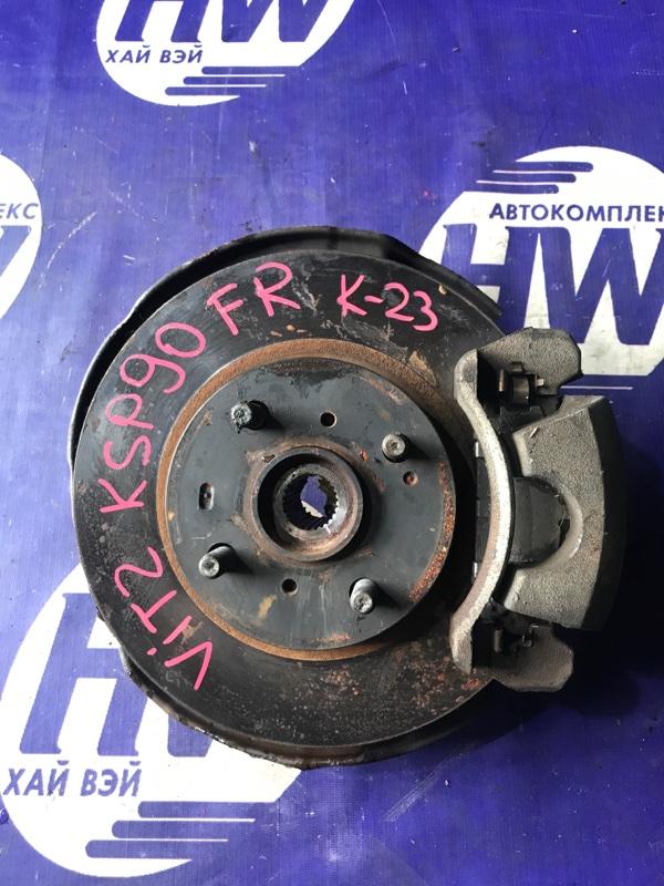 Ступица Toyota Vitz KSP90 1KR передняя правая (б/у)