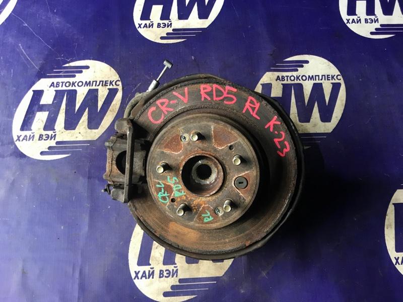 Ступица Honda Cr-V RD5 K20A задняя левая (б/у)