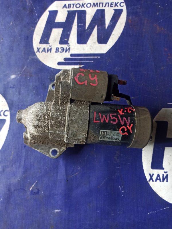 Стартер Mazda Mpv LW5W GY (б/у)