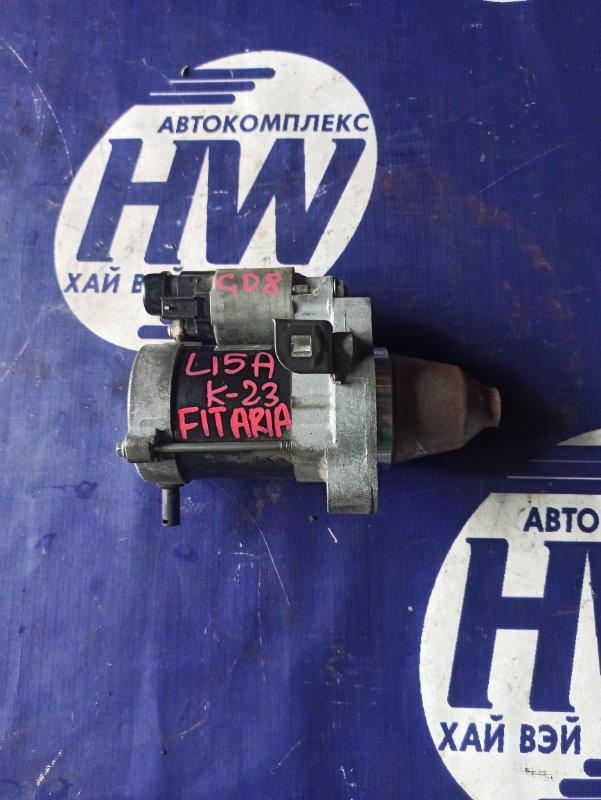 Стартер Honda Fit Aria GD8 L15A (б/у)