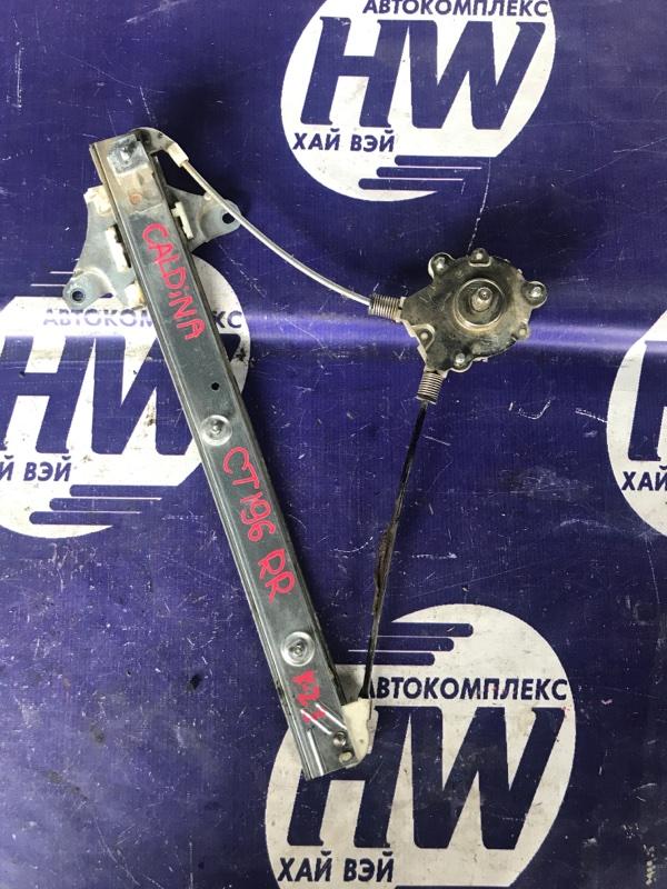 Стеклоподъемник Toyota Caldina CT196 2C задний правый (б/у)