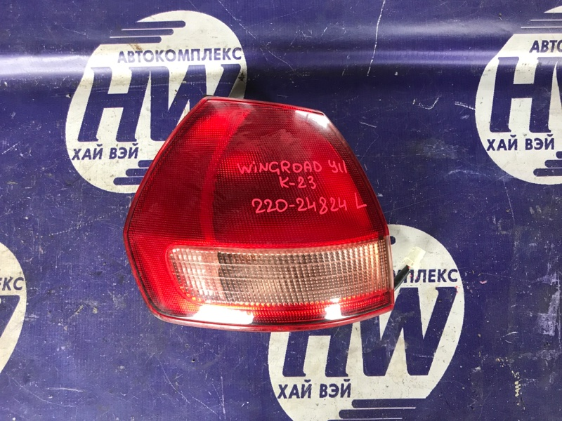Стоп Nissan Wingroad WFY11 QG15 2003 левый (б/у)