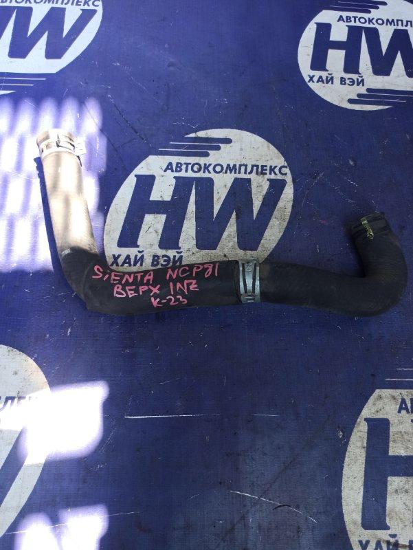 Патрубок радиатора Toyota Sienta NCP81 1NZ верхний (б/у)
