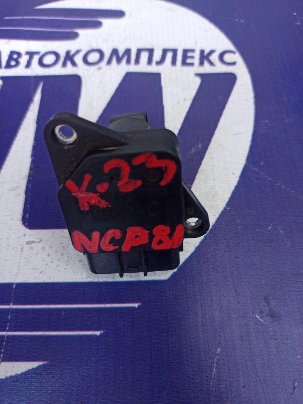 Датчик расхода воздуха Toyota Sienta NCP81 1NZ (б/у)