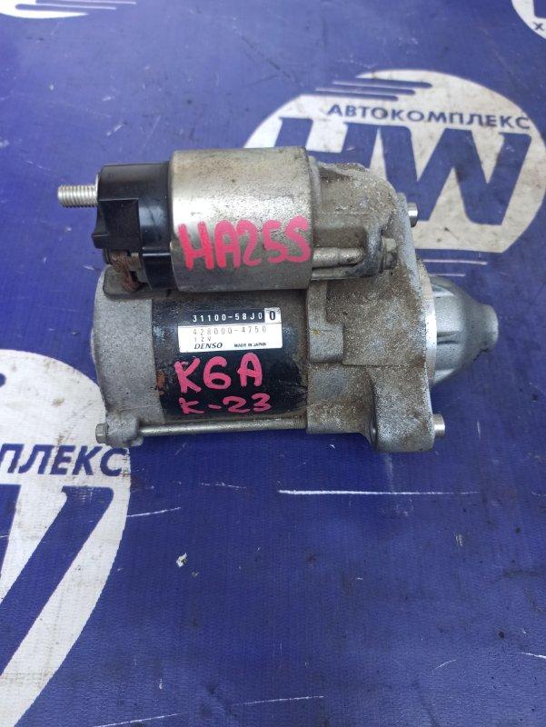 Стартер Suzuki Alto HA25S K6A (б/у)